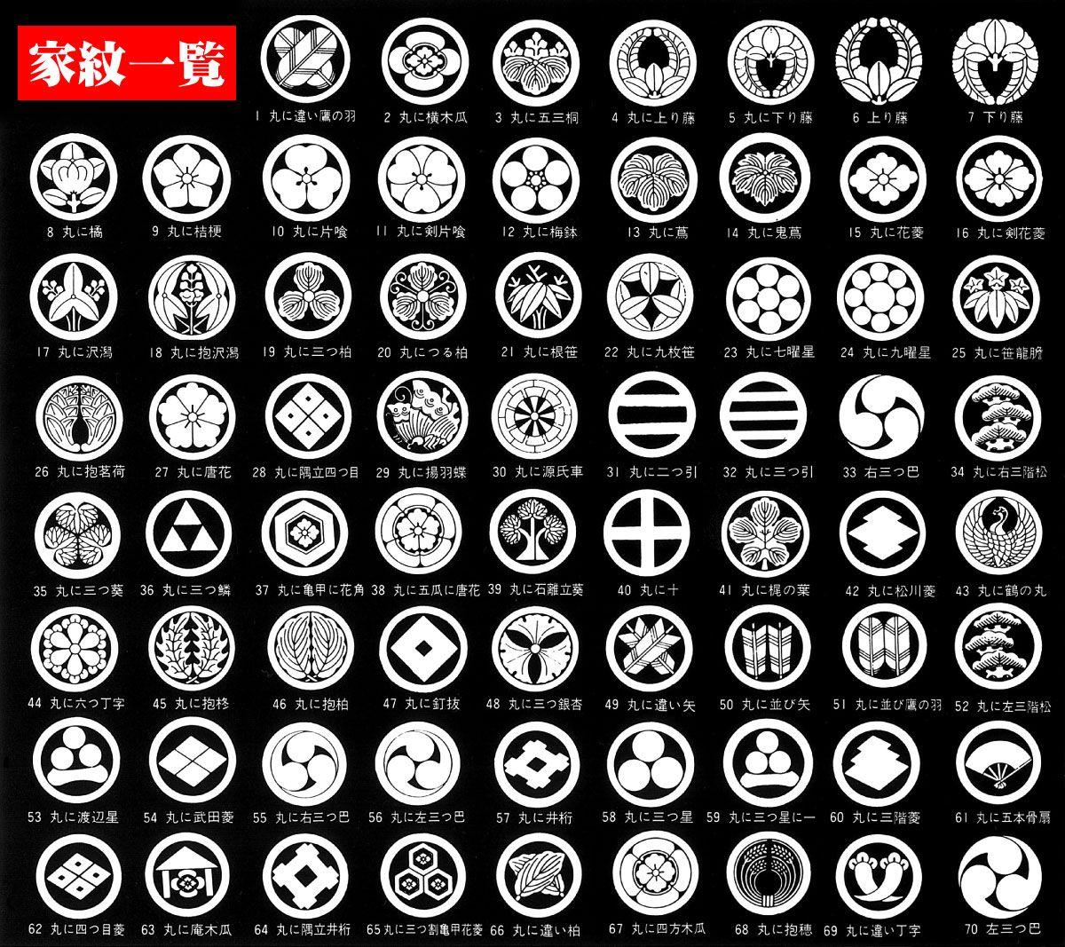 1023 01l Jpg 1200 1067 家紋 シルエットアート 紋章