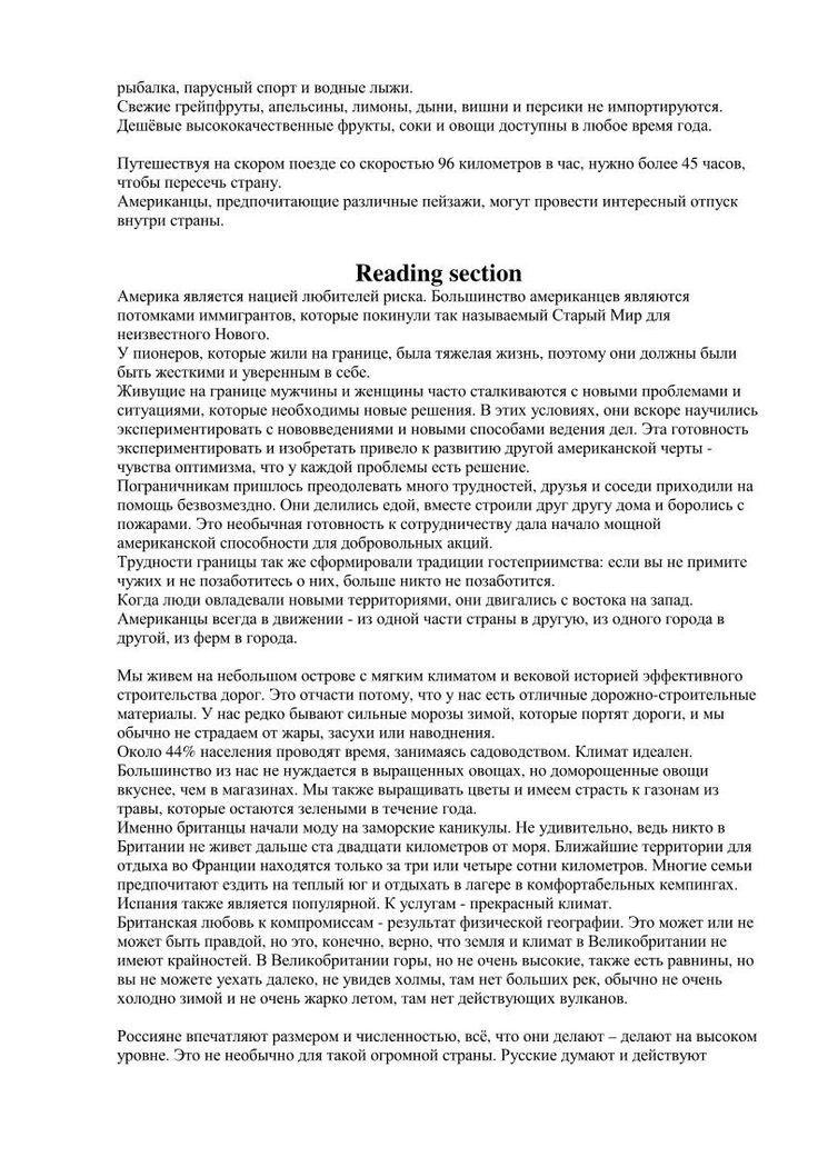 Гдз по истории башкортостана 8 класс акманов и.г