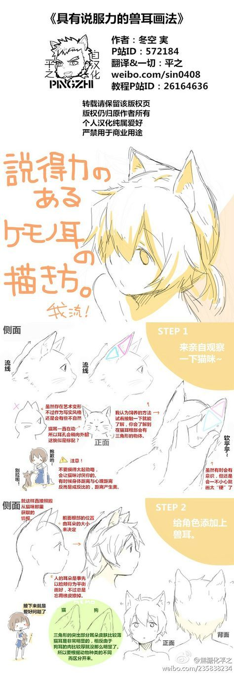 How To Draw Anime Cats Ears 63+ Ideas Anime drawings