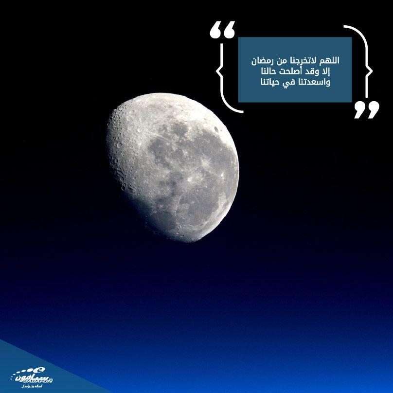 اللهم لاتخرجنا من رمضان إلا وقد أصلحت حالنا واسعدتنا في حياتنا وحققت لنا ما نتمناه إيمان Celestial Celestial Bodies Body
