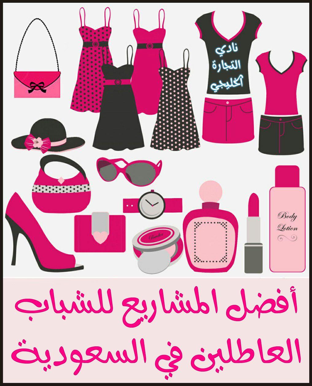 8a469722d3211 مشاريع للشباب العاطلين في السعودية .. كافة التفاصيل تجدها هنا ...