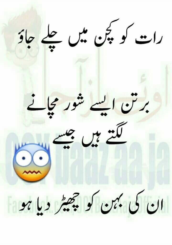 Funny Images With Text In Urdu : funny, images, Bhatti, Ideas, Words,, Poetry,, Quotes
