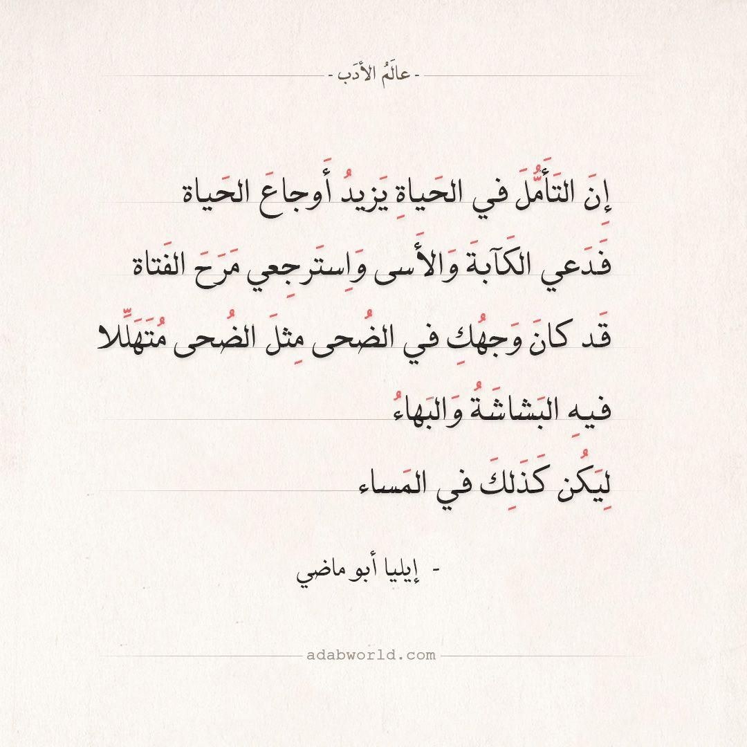 شعر إيليا أبو ماضي فدعي الكابة والأسى واسترجعي مرح الفتاة عالم الأدب Words Quotes Quotes Deep Words