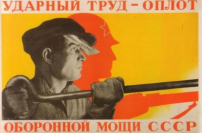 High-powered work practices are the stronghold of the defense power of the USSR!