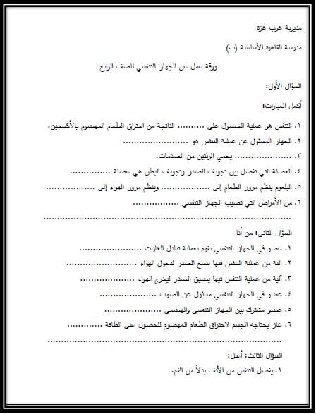 ورقة عمل عن الجهاز التنفسي للصف الرابع الفصل الأول المكتبة الفلسطينية الشاملة Blog Posts Blog Post