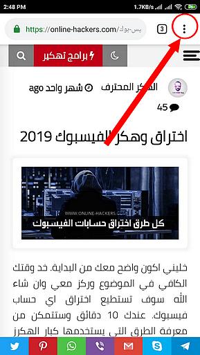 برنامج هكر فيس بوك Lockscreen Screenshot Ads Lockscreen