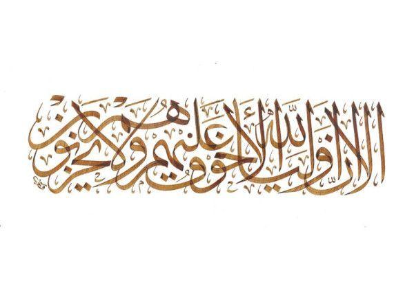 الا أن أولياء الله لا خوف عليهم ولا هم يحزنون Islamic Art Calligraphy Calligraphy Art Quotes Calligraphy Art