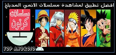 تحميل مسلسلات كرتون عربية افضل تطبيق لمشاهدة مسلسلات الانمي المدبلجة للعربية مجانا للاندرويد Cartoon Blog Posts Blog