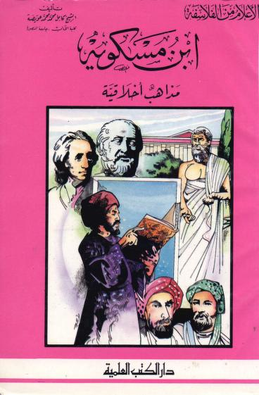 003vw Free Download Borrow And Streaming Internet Archive Internet Archive Arabic Books Pdf Books Reading