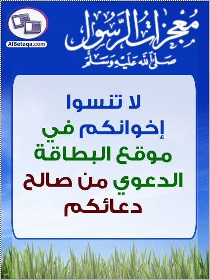 معجزات الرسول صلى الله عليه وسلم Islam Facts Ahadith Hadith