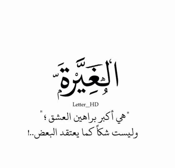 صور عن الغيرة علي الحبيب أساس الحب الغيرة والاهتمام فوتوجرافر Cool Words Arabic Quotes Arabic English Quotes