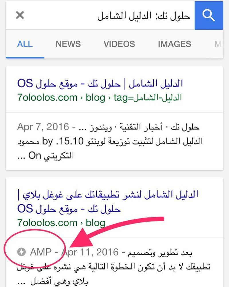 اذا بحثت في غوغل ووجدت موقعنا ضمن نتائج البحث وبأسفلها كلمة Amp فلا تتردد بالضغط عليها لتفتح لك الصفحة بسرعة البرق Instagram Posts Video Image Windows Phone