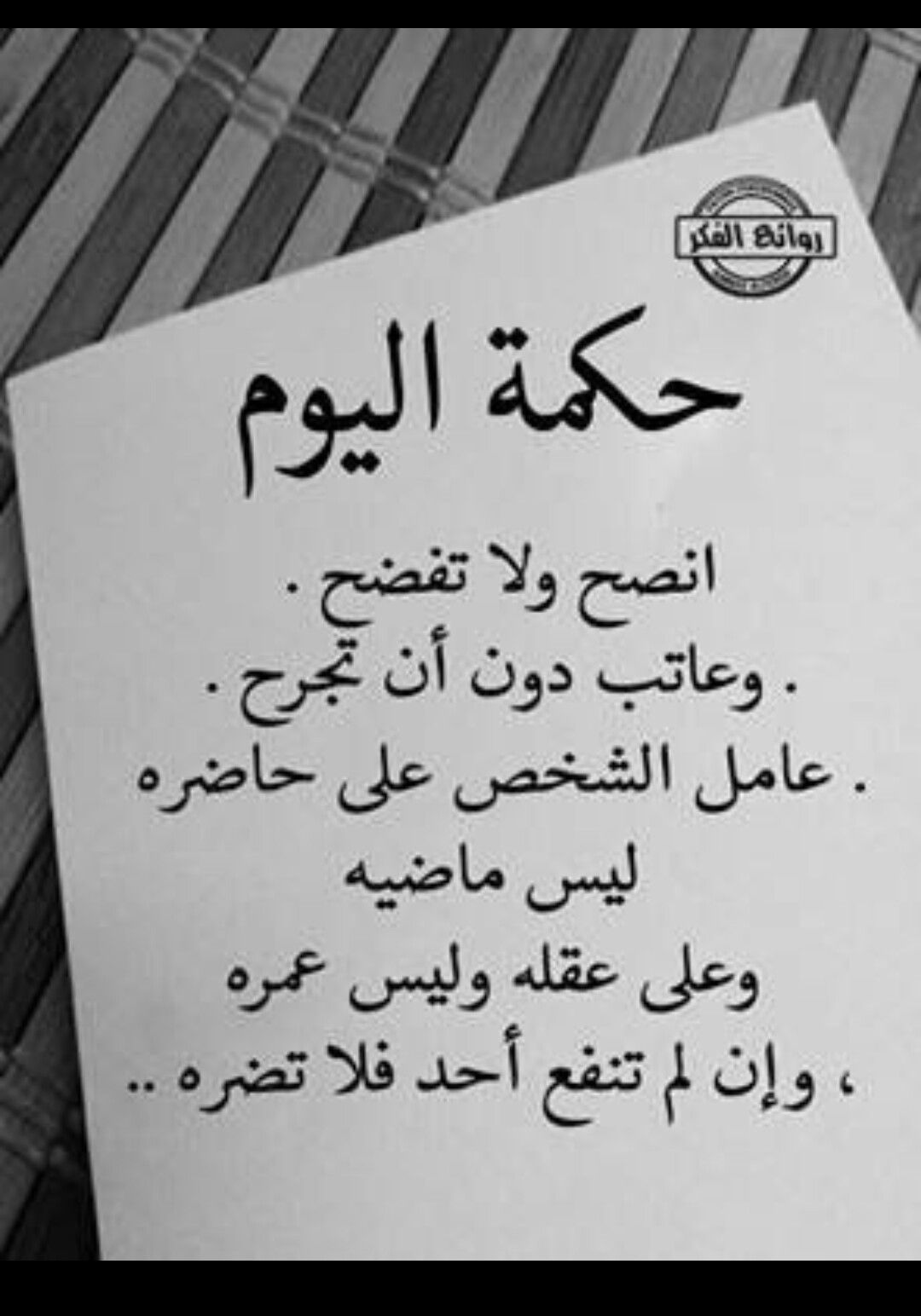 Pin By Mohamed Eissa On عضات Wisdom Quotes Life Words Quotes Wisdom Quotes