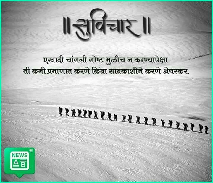 Positive Attitude Quotes Marathi: Pin By AnupamaNahar/Ranawat. On ️Marathi Quote ️