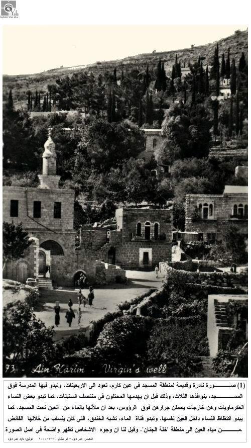 Ain Karim صورة نادرة من عين كارم Palestine History Palestine Photo