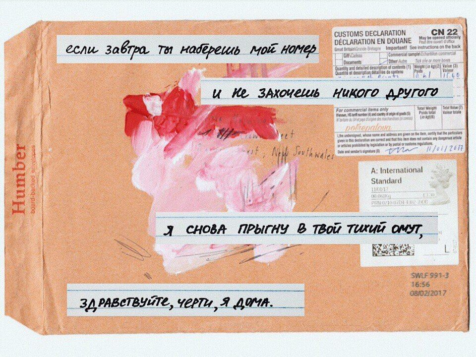 potrepalova надпись в тетради от руки стихи о любви ...
