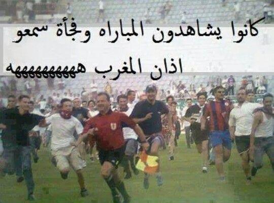 في رمضان Soccer Field Ramadan Funny
