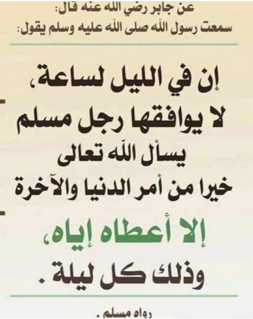 أحاديث الرسول صلى الله عليه وسلم In 2020 Ahadith Arabic Quotes Hadith