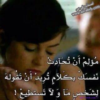 شعور مؤلم Funny Quotes Words Arabic Words