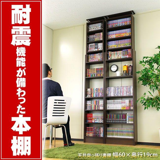 耐震 つっぱり本棚 書棚 幅60cm 奥行19cm 地震で倒れない本棚 天井つっぱり 突っ張り書架 失敗しない 本棚通販サンゴ