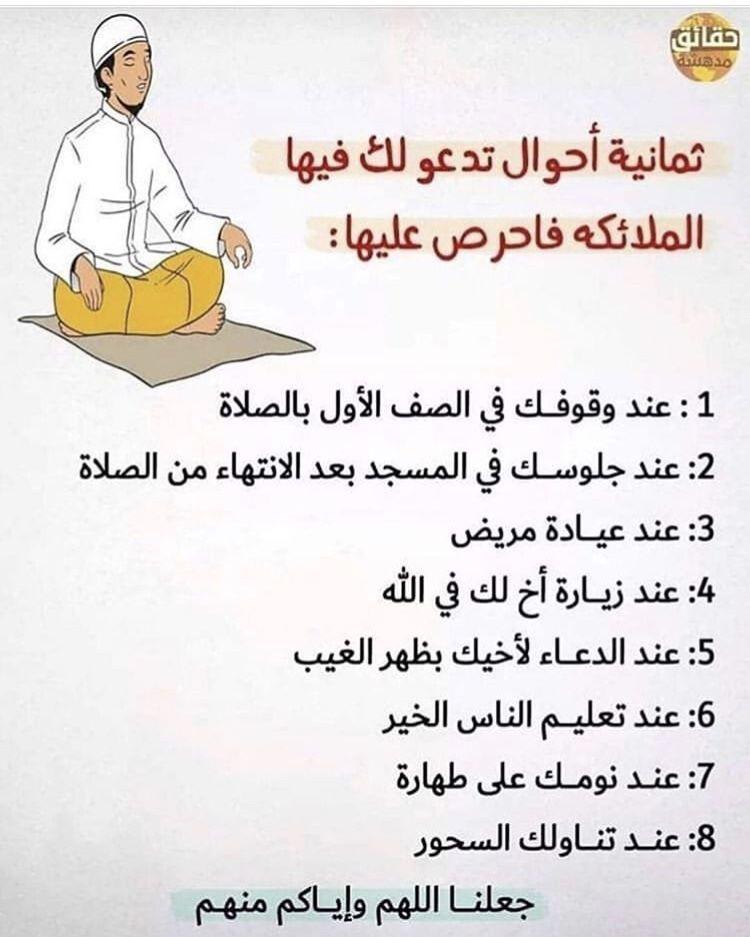 Pin By لا اله الا الله محمد رسول الل On أدعية وأذكار Islamic Inspirational Quotes Inspirational Quotes Best Quotes
