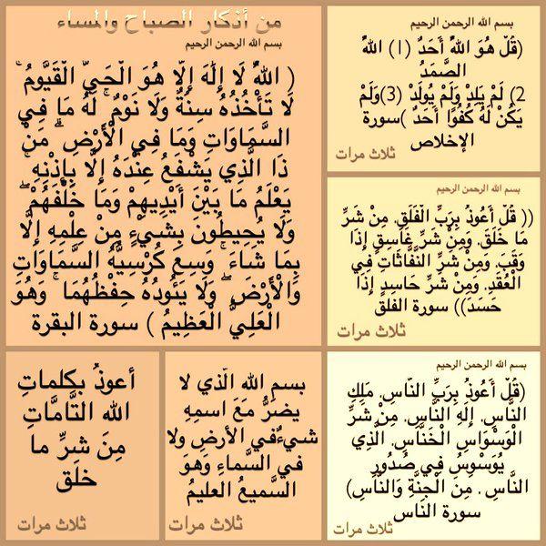 أرض وسماء D A S Y Twitter Islamic Phrases Islam Words