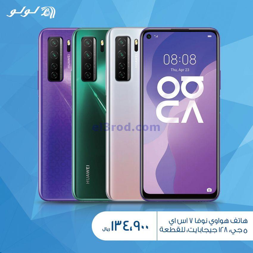 عروض لولو عمان هواتف حتى 14 9 2020 أون لاين Samsung Galaxy Phone Galaxy Phone Samsung Galaxy