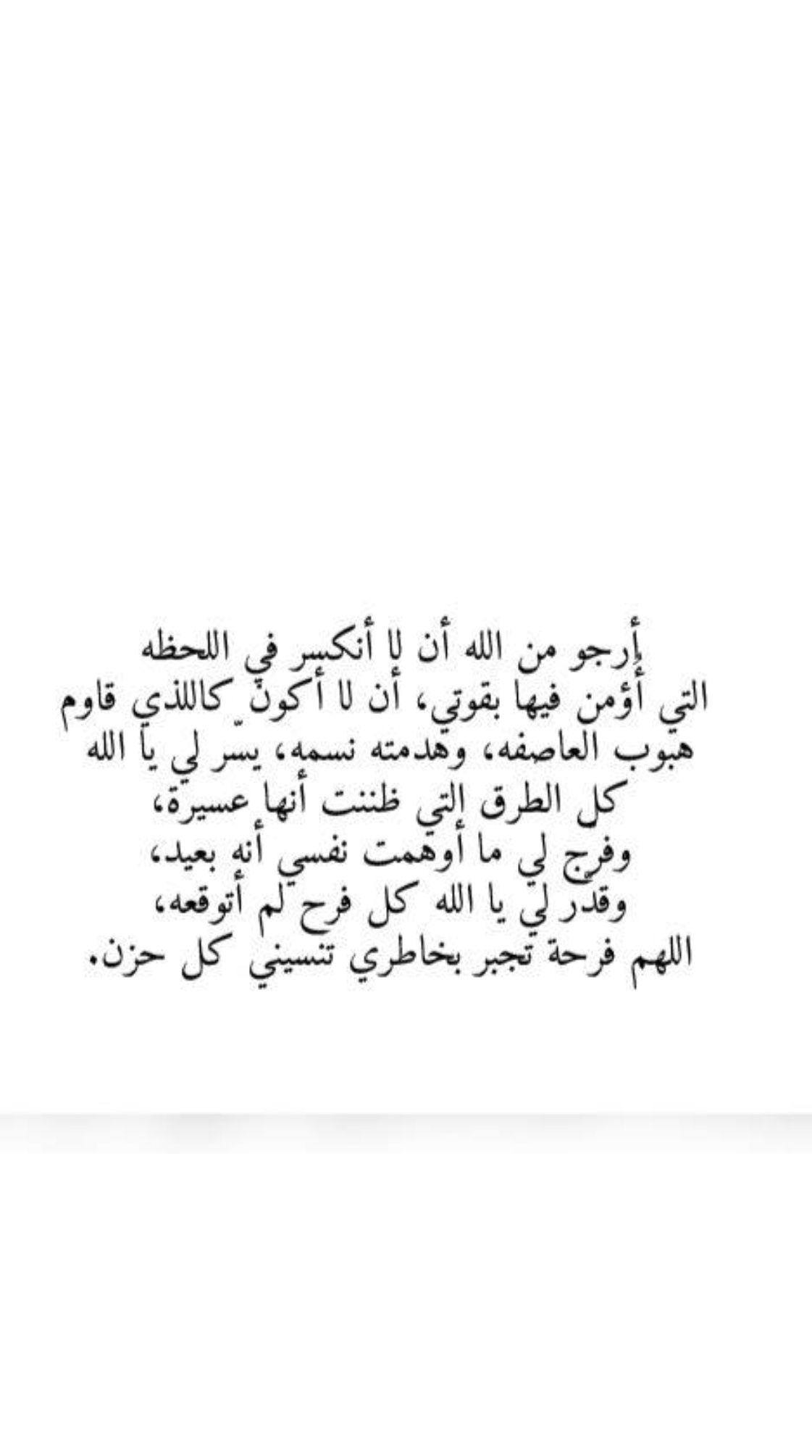 Pin By Meera On Doua Spirit Quotes Words Quotes Islamic Love Quotes