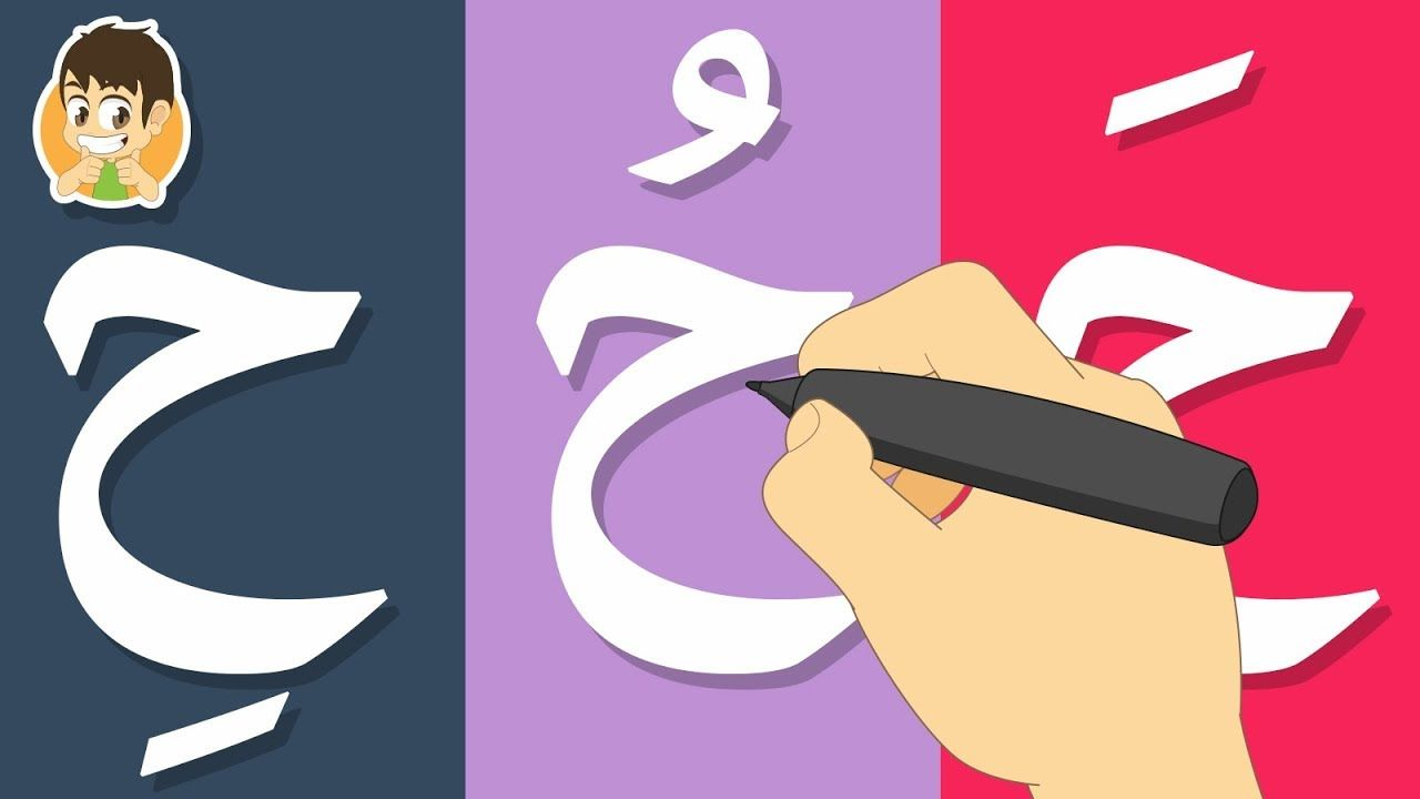 حرف الحاء تعليم كتابة حرف الحاء بالحركات للاطفال كيفية رسم الحروف Arabic Kids Classroom Behavior Chart Learn Arabic Alphabet