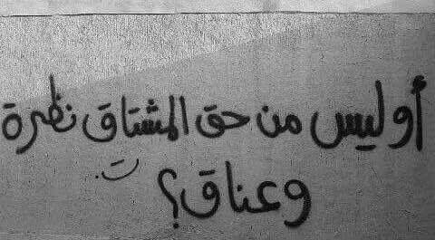 Desertrose حروف على الجدران Wisdom Quotes Life Funny Arabic Quotes Romantic Quotes