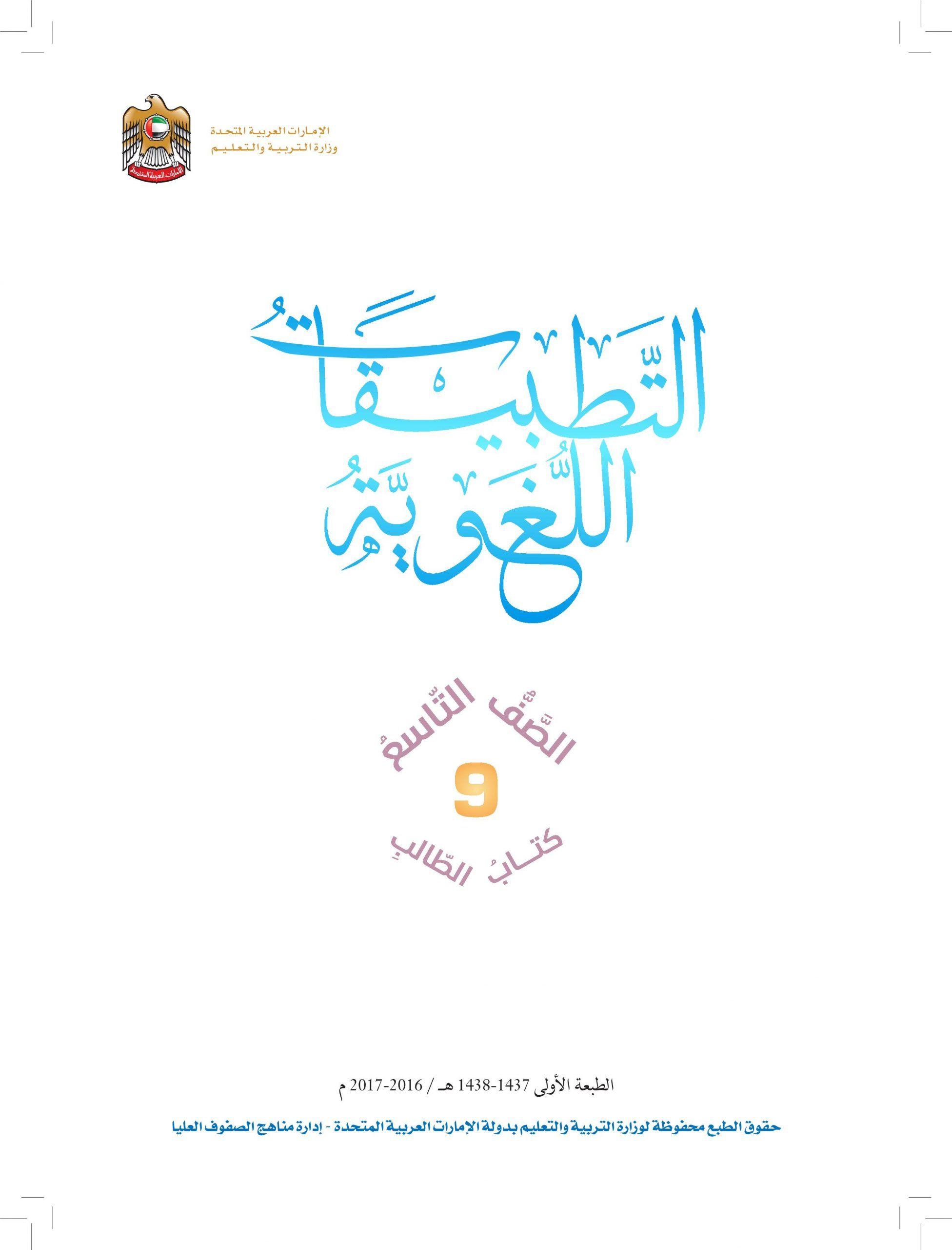 كتاب الطالب التطبيقات اللغوية للصف التاسع مادة اللغة العربية Home Decor Decals Decor