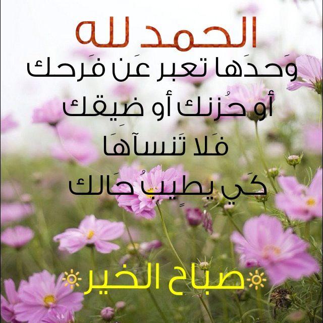 Pin By Husain K Mansoor On Good Morning صباح الخير Lockscreen Screenshot Screenshots Lockscreen