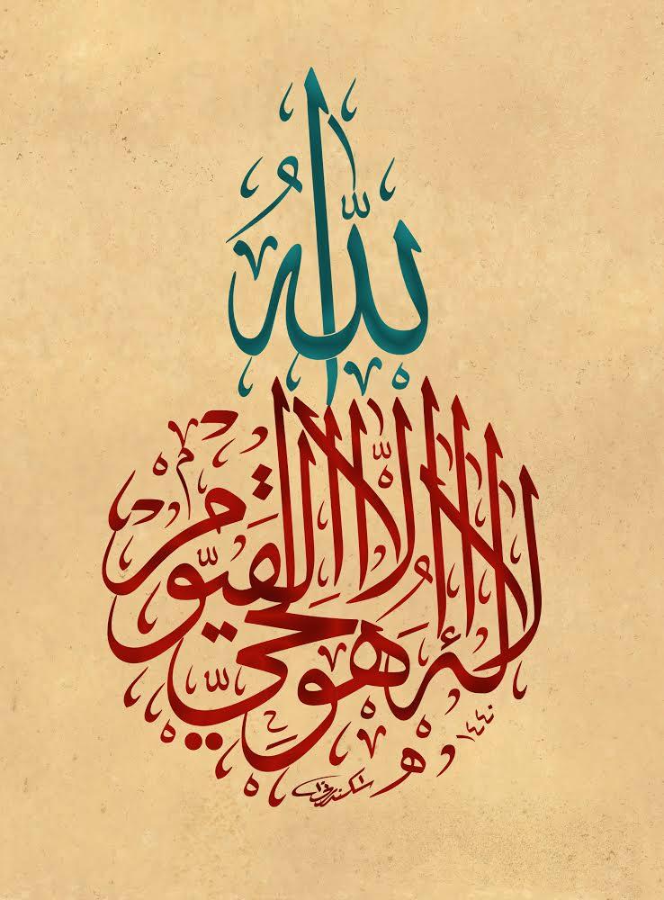 الل ه ل ا إ ل ه إ ل ا ه و ال ح ي ال ق ي وم بخط الثلث من اعمال الخطاط احمد اسكندر Islamic Calligraphy Islamic Art Calligraphy Islamic Caligraphy Art