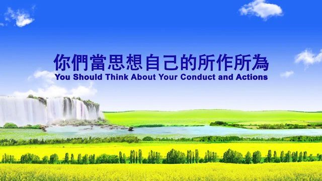 "[Almighty God] [Eastern Lightning] [The Church of Almighty God] Almighty God's Utterance ""You Should Think About Your Conduct and Actions""_C"
