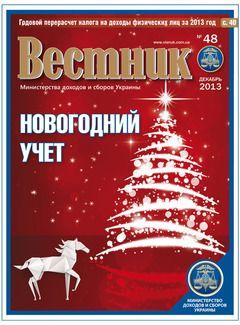 Вестник Министерства доходов и сборов Украины