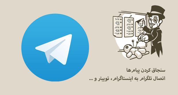 دانلود آپدیت جدید تلگرام