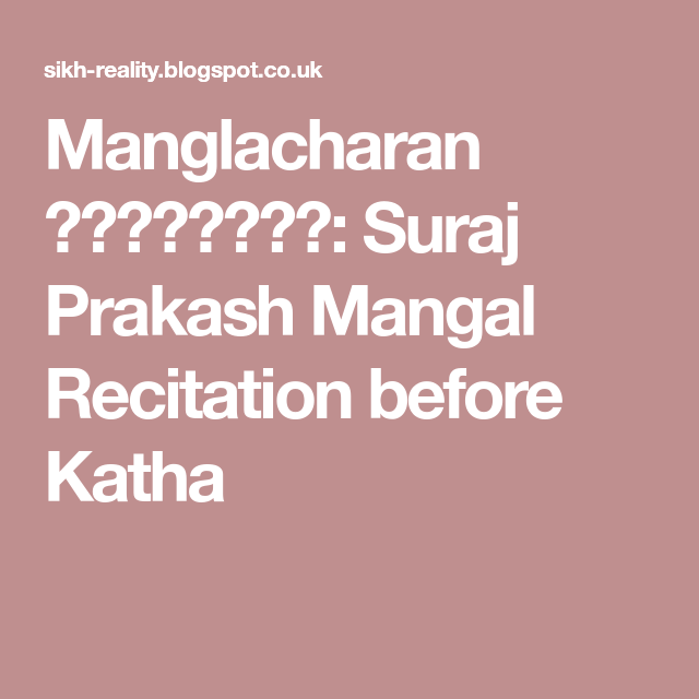 Suraj Parkash Katha Pdf