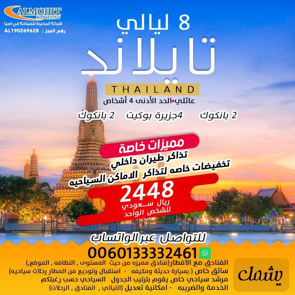 شهر عسل في جزيرة بوكيت Thailand Travel Honeymoon Offers Hotels And Resorts