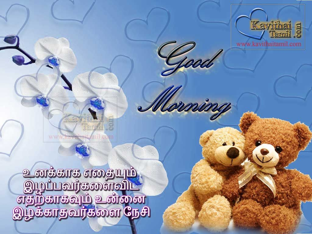 Lovable love sweet romantic nice good morning greetings in tamil lovable love sweet romantic nice good morning greetings in tamil with best lines and quotes for kristyandbryce Images