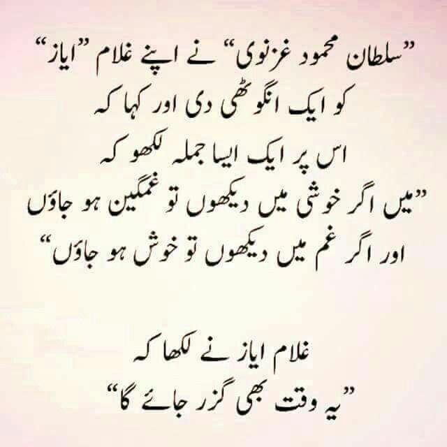 Pin By Sana Sikander On Lights  Urdu Quotes, Urdu Poetry -4062