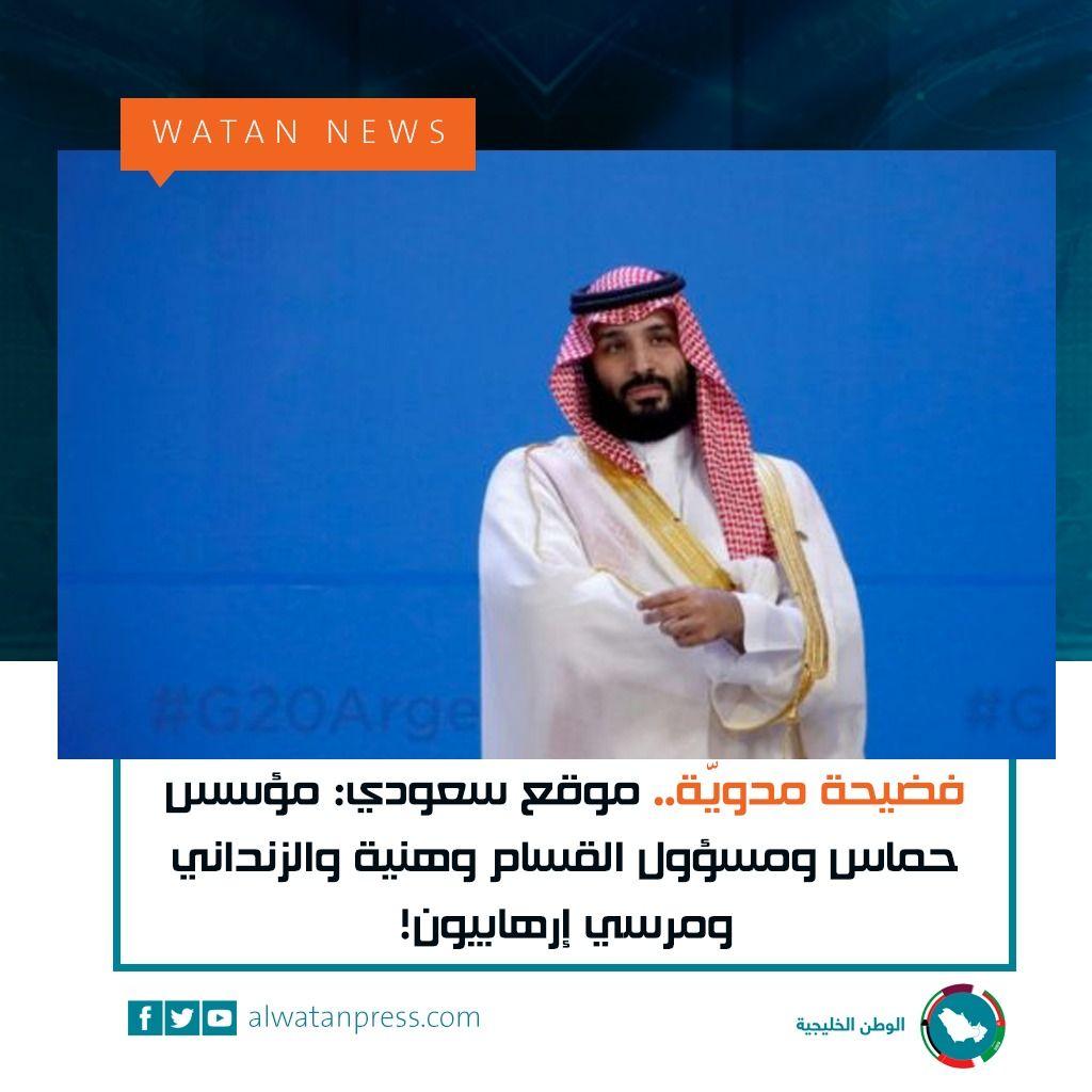 فضيحة مدوي ة موقع سعودي مؤسس حماس ومسؤول القسام وهنية والزنداني ومرسي إرهابيون Pandora Screenshot