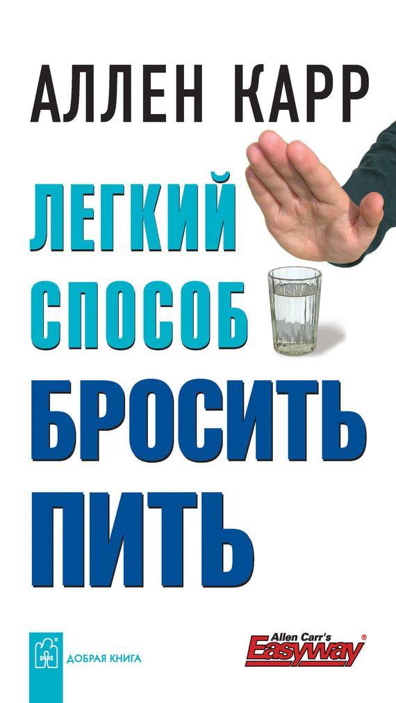 Книга легкий способ бросить пить скачать бесплатно в pdf, epub.