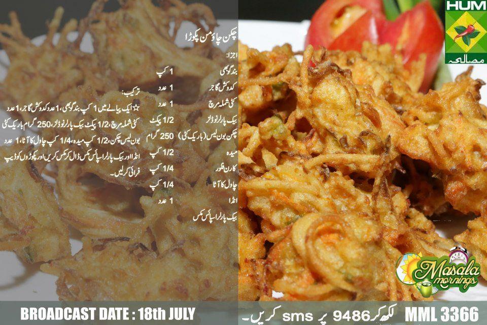 Chicken chowmien pakora urdu recipes pinterest chicken chowmien pakora thecheapjerseys Choice Image