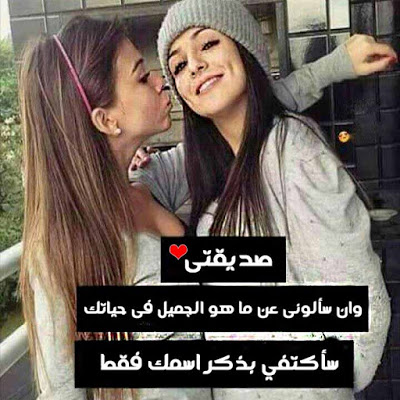 صور عن الاصدقاء Friends Image Bff Pictures Love You Friend