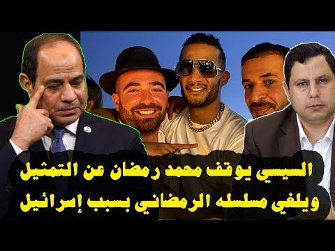 السيسي يوقف محمد رمضان عن التمثيل بسبب خلافات مع الإمارات Youtube Movie Posters Movies Poster
