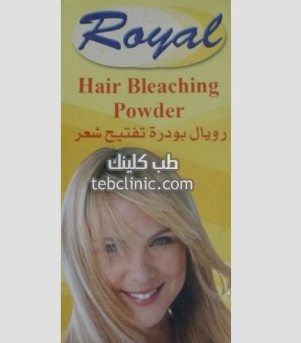 سعر وطريقة إستعمال بودرة رويال Royal لتفتيح الشعر Bleaching Powder Hair Beauty