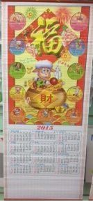 "2015-Year of the Sheep / Ram Chinese Calendar Wall Scroll measured: 28"" x 12 1/2"" from top to bottom DLaw http://www.amazon.com/dp/B00AJ88W8A/ref=cm_sw_r_pi_dp_LNPPub16BD9A4"