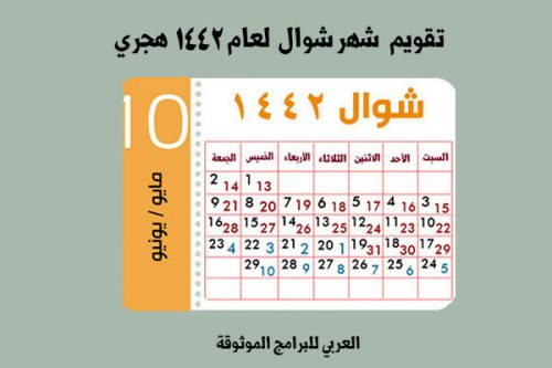 التقويم الهجري 1442 والميلادي 2021 Pdf تقويم ١٤٤٢ للجوال تقويم 2021 هجري وميلادي Pdf 2021 Calendar Calendar Periodic Table