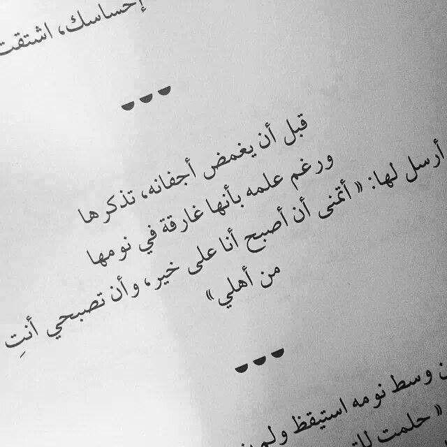 اتمنى ان اصبح انا على خير وان تصبحي انتي من اهلي Arabic بالعربي Arabic Love Quotes Love Words Quotes
