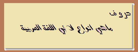 ماهي انواع لا في اللغة العربية Arabic Calligraphy Calligraphy